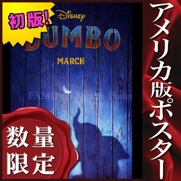 【映画ポスター】 ダンボ Dumbo グッズ ティムバートン /ディズニー 実写 インテリア おしゃれ フレームなし /ADV-両面 オリジナルポスター