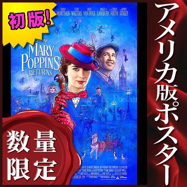【映画ポスター】 メリーポピンズ リターンズ エミリーブラント /ディズニー インテリア アート おしゃれ フレームなし /REG-両面 オリジナルポスター