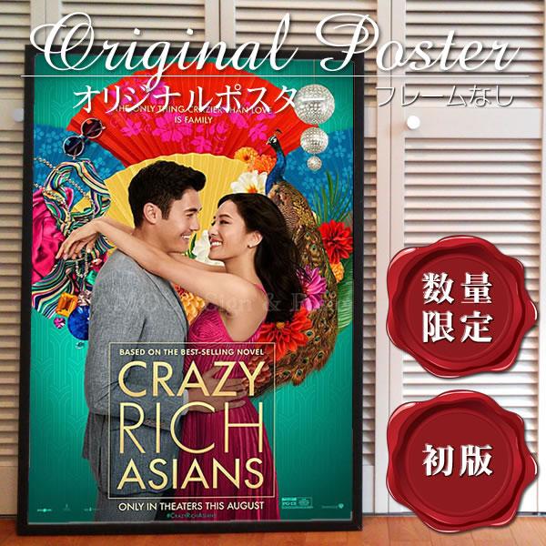 【映画ポスター】 クレイジーリッチ! Crazy Rich Asians コンスタンスウー /アート おしゃれ インテリア フレームなし /ADV-両面 オリジナルポスター