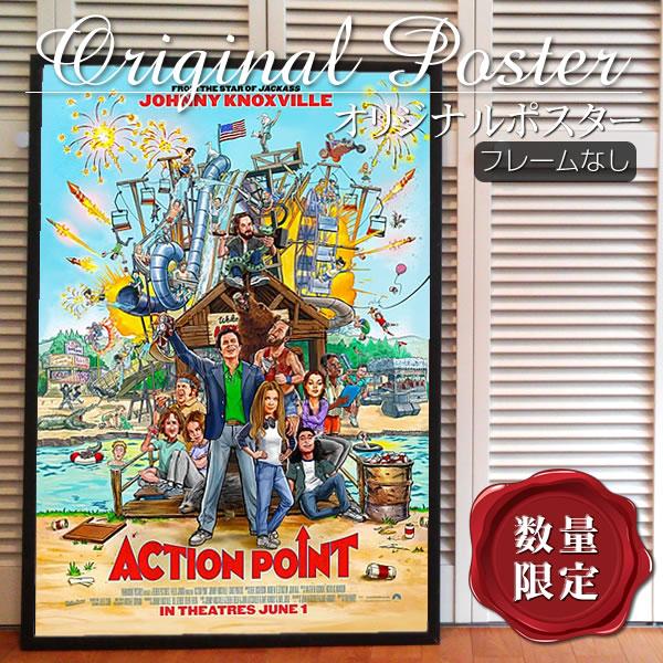 【映画ポスター】 ジョニーノックスヴィル アクションポイント ゲスの極みオトナの遊園地 /ジャッカス jackass /おしゃれ インテリア アート フレームなし /両面 オリジナルポスター