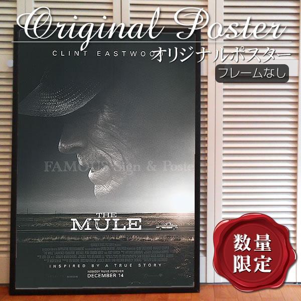 【映画ポスター】 運び屋 The Mule クリントイーストウッド /アート インテリア おしゃれ フレームなし /両面 オリジナルポスター
