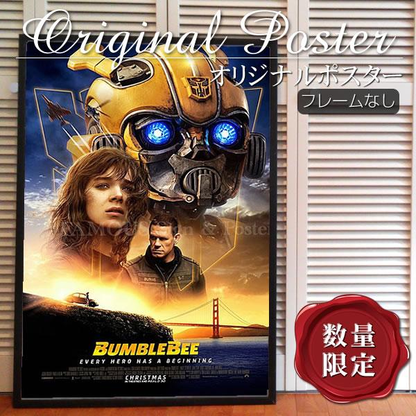 [サマーSALE] 【映画ポスター】 バンブルビー Bumblebee /トランスフォーマー スピンオフ グッズ /アメコミ インテリア フレームなし /REG-両面 オリジナルポスター