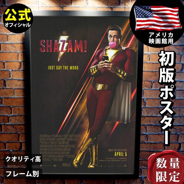 【映画ポスター】 シャザム! Shazam! グッズ アッシャー・エンジェル /DC アメコミ /インテリア アート おしゃれ フレームなし /両面 オリジナルポスター