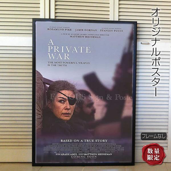 【映画ポスター】 プライベート・ウォー ロザムンド・パイク /インテリア アート おしゃれ フレームなし /両面 オリジナルポスター