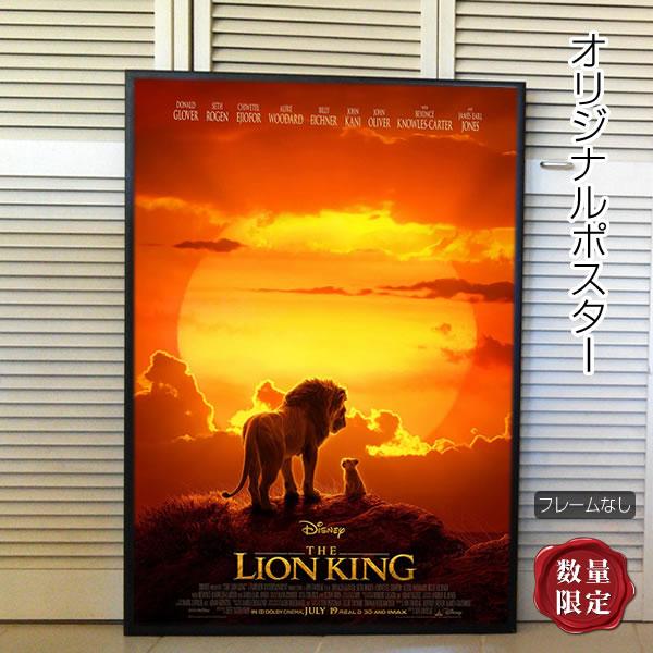 【映画ポスター】 ライオンキング グッズ /ディズニー 実写 インテリア おしゃれ フレームなし /REG-両面 オリジナルポスター