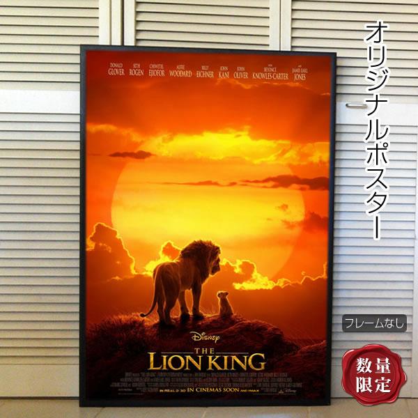 【映画ポスター】 ライオンキング グッズ /ディズニー 実写 インテリア おしゃれ フレームなし /INT REG-両面 オリジナルポスター