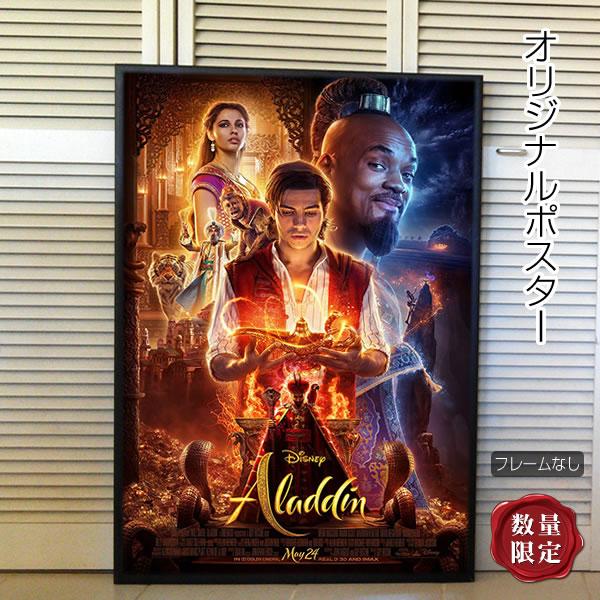 【映画ポスター】 アラジン グッズ Aladdin /ディズニー 実写 ランプ /インテリア アート おしゃれ フレームなし /REG-両面 オリジナルポスター