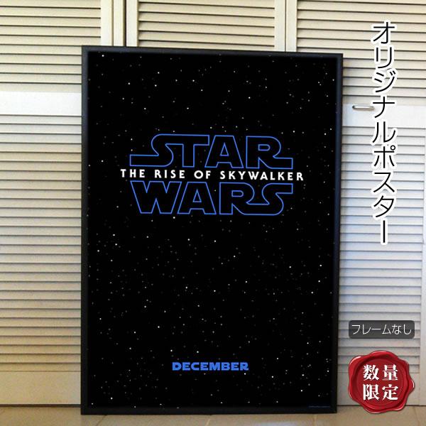 [サマーSALE] 【映画ポスター】スター・ウォーズ スカイウォーカーの夜明け STAR WARS グッズ /ディズニー アート インテリア フレームなし /ADV-両面 オリジナルポスター