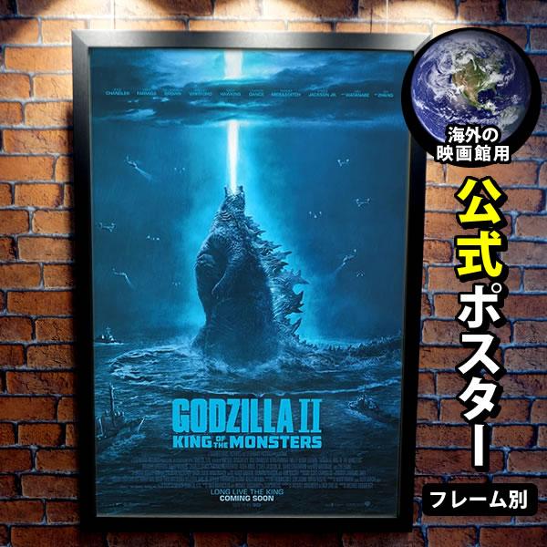 [サマーSALE] 【映画ポスター】 ゴジラ キング・オブ・モンスターズ Godzilla 2019 怪獣 グッズ /おしゃれ アート インテリア フレーム別 /REG-両面 オリジナルポスター