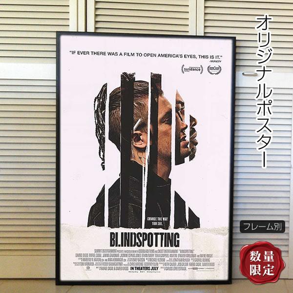 【映画ポスター】 ブラインドスポッティング /ダビード・ディグス ラファエル・カザル /インテリア アート おしゃれ フレーム別 /A-両面 オリジナルポスター