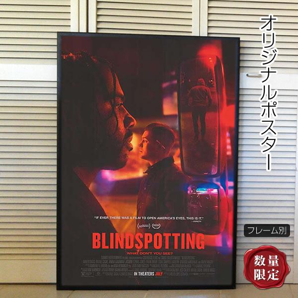 【映画ポスター】 ブラインドスポッティング /ダビード・ディグス ラファエル・カザル /インテリア アート おしゃれ フレーム別 /B-両面 オリジナルポスター