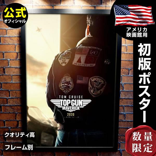【映画ポスター】 トップガン グッズ マーヴェリック マーベリック フレーム別 トムクルーズ Top Gun: Maverick /ジャケット 2020 続編 おしゃれ デザイン /ADV-両面 オリジナルポスター