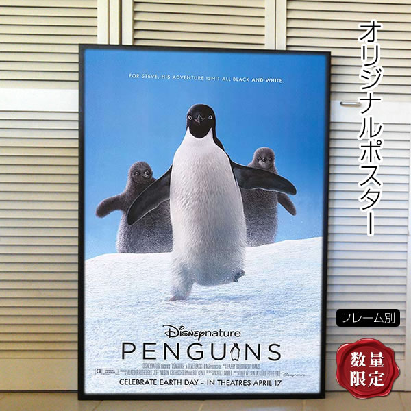 【映画ポスター】 ペンギン Penguins /ディズニーネイチャー グッズ アート インテリア おしゃれ フレーム別 /両面 オリジナルポスター