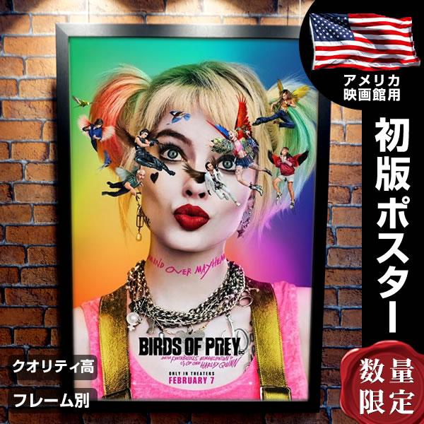 【映画ポスター】 ハーレイクインの華麗なる覚醒 グッズ フレーム別 Birds of Prey おしゃれ デザイン /ADV-両面 オリジナルポスター