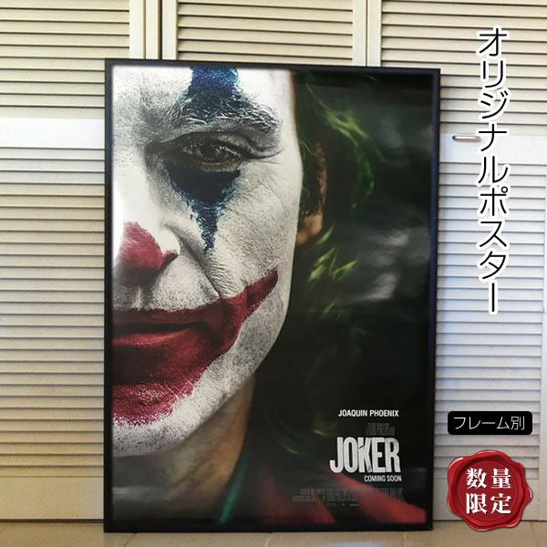 【映画ポスター】 ジョーカー Joker グッズ ホアキン・フェニックス /アメコミ バットマン アート インテリア フレーム別 /INT-両面 オリジナルポスター