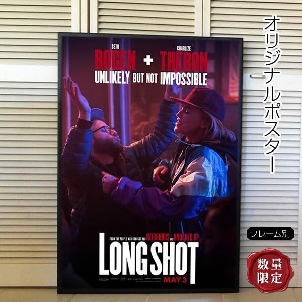 【映画ポスター】 ロング・ショット 僕と彼女のありえない恋 シャーリーズ・セロン /インテリア おしゃれ アート フレーム別 /ADV-両面 オリジナルポスター