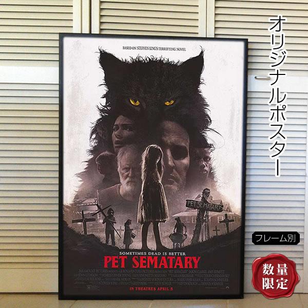 【映画ポスター】 ペット・セメタリー 2919 pet sematary /ホラー インテリア アート フレームなし /REG-両面 オリジナルポスター