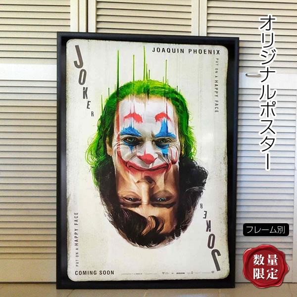 【映画ポスター】 ジョーカー Joker グッズ ホアキン・フェニックス /アメコミ バットマン アート インテリア フレーム別 /キャラクター ポーカー-両面 オリジナルポスター