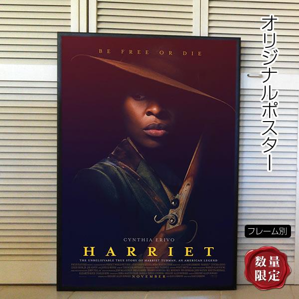 【映画ポスター】 ハリエット Harriet シンシア・エリボ /インテリア アート おしゃれ 約69×102cm フレーム別 /ADV-両面 オリジナルポスター
