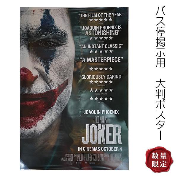 【映画ポスター】 ジョーカー Joker グッズ /アメコミ バットマン アート インテリア フレーム別 /バス停用大判サイズ 両面プリント 約1750mm×1186mm オリジナルポスター