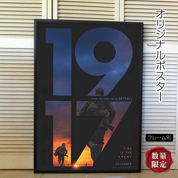 【映画ポスター】 1917 命をかけた伝令 サム・メンデス監督 /約69×102cm /インテリア アート おしゃれ フレーム別 /ADV-両面 オリジナルポスター