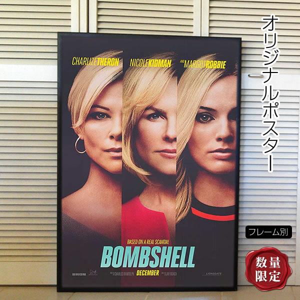 【映画ポスター】 スキャンダル Bombshell /シャーリーズ・セロン ニコール・キッドマン マーゴット・ロビー /インテリア 約69×102cm フレーム別 /ADV-両面 オリジナルポスター