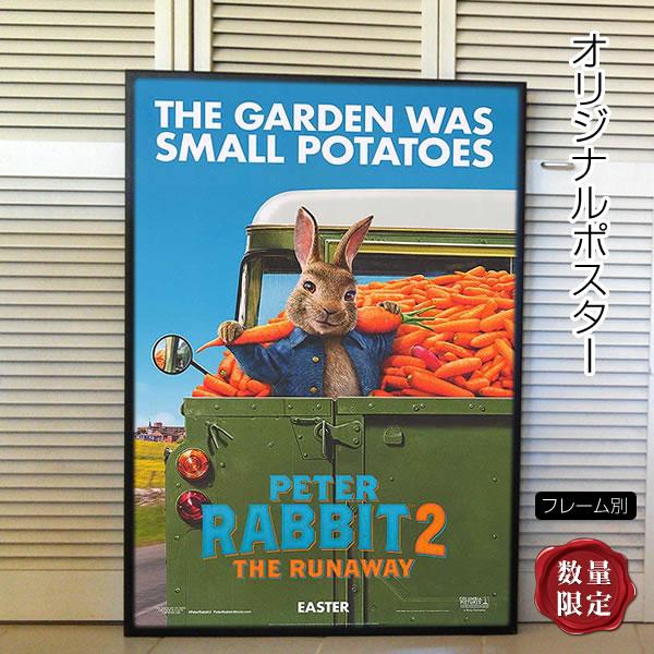 【映画ポスター】ピーターラビット2 バーナバスの誘惑 グッズ Peter Rabbit /約69×102cm /実写 アニメ インテリア おしゃれ フレーム別 /イースター ADV-両面 オリジナルポスター