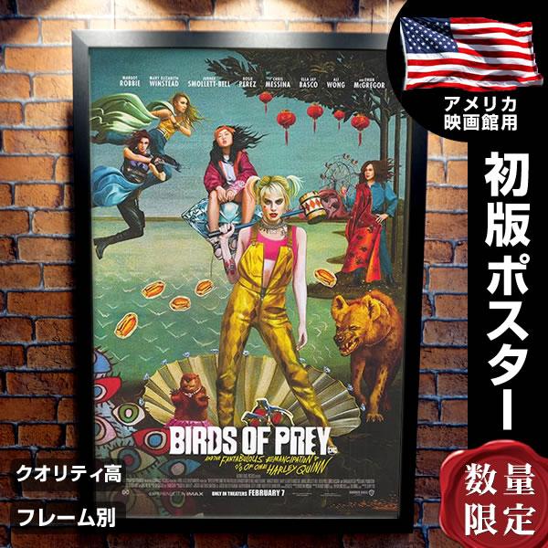 【映画ポスター】 ハーレイクインの華麗なる覚醒 グッズ フレーム別 Birds of Prey ハーレークイン おしゃれ デザイン /REG-両面 オリジナルポスター