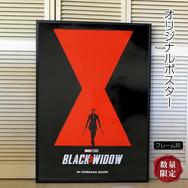【映画ポスター】 ブラック・ウィドウ グッズ /スカーレット・ヨハンソン /アメコミ インテリア アート 約69×102cm INT ADV-両面 /フレーム別 オリジナルポスター