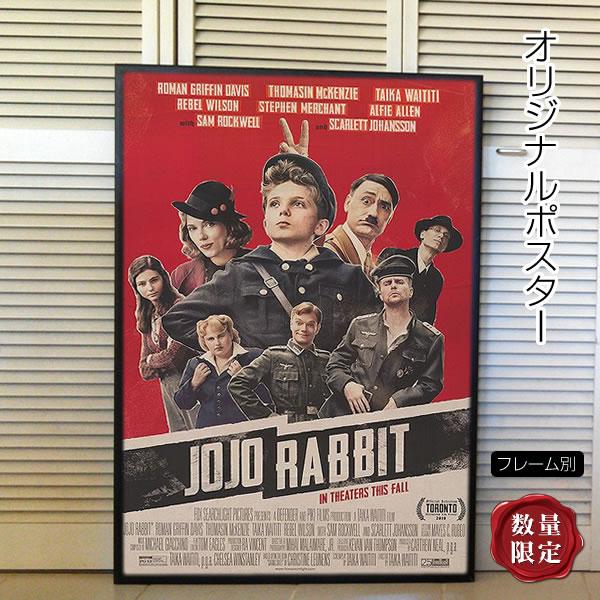 【映画ポスター】 ジョジョ・ラビット Jojo Rabbit スカーレット・ヨハンソン /インテリア アート おしゃれ フレーム別 /両面 オリジナルポスター