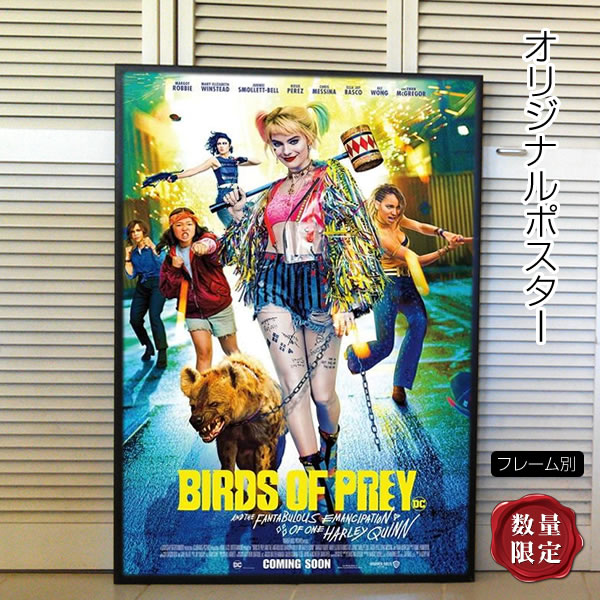 【映画ポスター】 ハーレイ・クインの華麗なる覚醒 Birds of Prey グッズ ハーレークイン /インテリア アート おしゃれ 約69×102cm /INT REG-両面 /フレーム別 オリジナルポスター