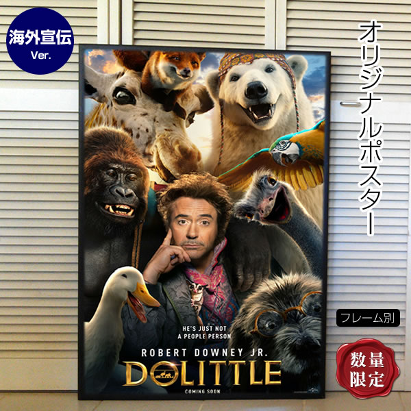 【映画ポスター】 ドクター・ドリトル 2020 ロバート・ダウニー・Jr. /インテリア アート おしゃれ フレーム別 約69×102cm /INT ADV-両面 オリジナルポスター