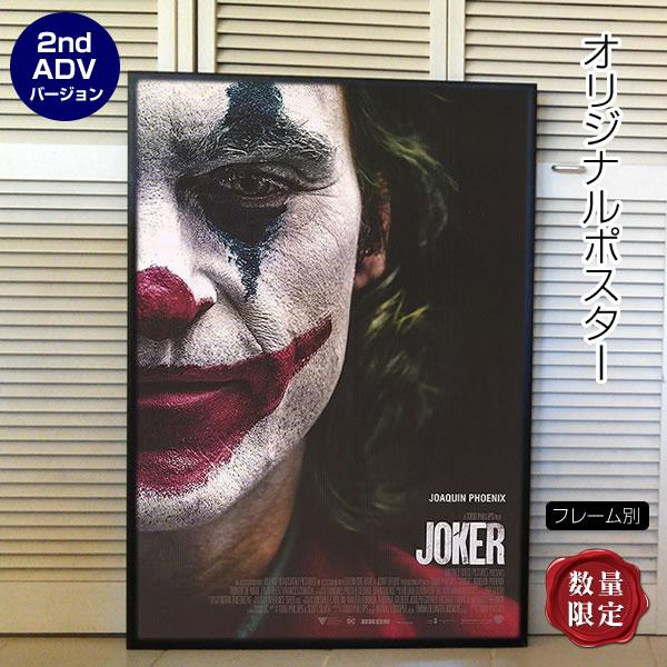 【映画ポスター】 ジョーカー Joker グッズ ホアキン・フェニックス /アメコミ バットマン アート インテリア フレーム別 /2nd-ADV-両面 オリジナルポスター