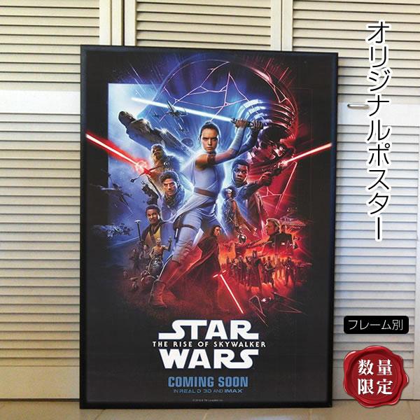 【映画ポスター】 スターウォーズ スカイウォーカーの夜明け STAR WARS グッズ レイ /ディズニー アート インテリア フレーム別 /IMAX 2nd ADV両面 オリジナルポスター