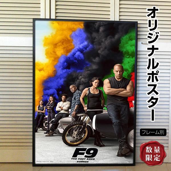 【映画ポスター】 ワイルドスピード ジェットブレイク グッズ ワイルドスピード9 /車 おしゃれ アート インテリア フレーム別 約69×102cm /ADV-両面 オリジナルポスター