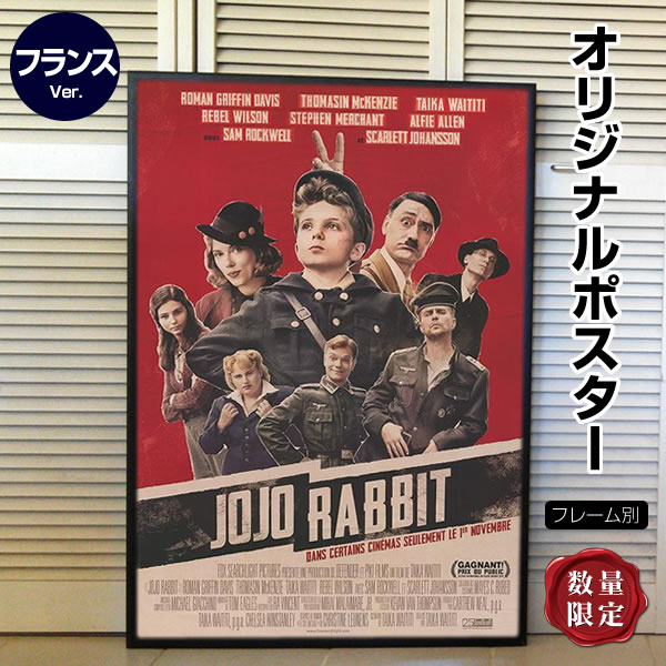 【映画ポスター】 ジョジョ・ラビット Jojo Rabbit スカーレット・ヨハンソン /インテリア アート おしゃれ フレーム別 /フランス版-両面 オリジナルポスター