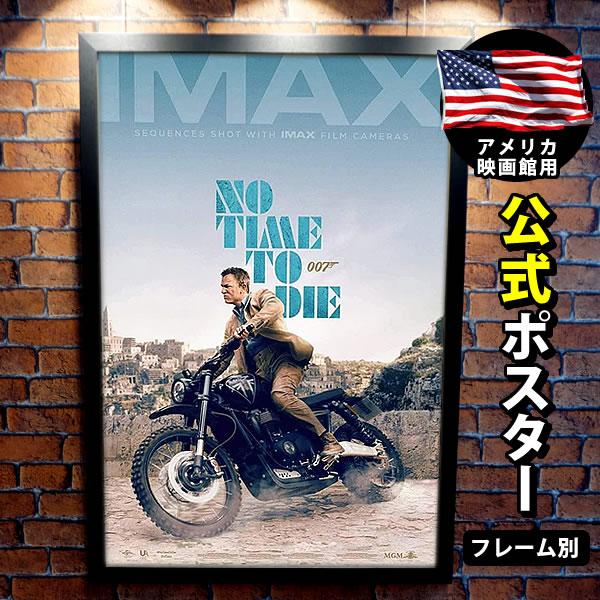 【映画ポスター】 007 ノータイムトゥダイ No Time to Die 最新作 ジェームズボンド グッズ /約69×102cm インテリア アート おしゃれ /フレーム別 /IMAX ADV-両面 オリジナルポスター