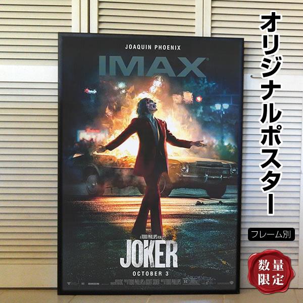 【映画ポスター】 ジョーカー Joker グッズ ホアキン・フェニックス /アメコミ バットマン アート インテリア フレーム別 /IMAX INT ADV-両面 オリジナルポスター