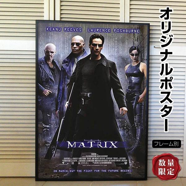 【映画ポスター】 マトリックス The Matrix グッズ キアヌ・リーブス /インテリア アート おしゃれ フレーム別 約68×99cm /片面 オリジナルポスター