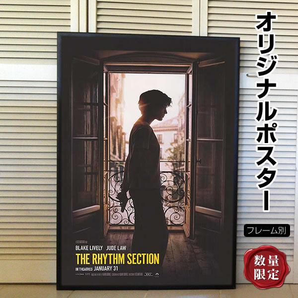 【映画ポスター】 リズムセクション グッズ ブレイクライブリー /インテリア アート おしゃれ デザイン フレーム別 約69×102cm /両面 オリジナルポスター