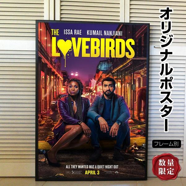 【映画ポスター】 ラブバード グッズ インテリア アート おしゃれ デザイン フレーム別 約69×102cm /ADV-両面 /he Lovebirds オリジナルポスター