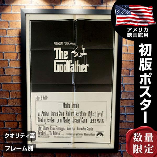 【映画ポスター】 ゴッドファーザー グッズ /インテリア おしゃれ アート デザイン フレーム別 約69×104cm /片面 /The Godfather オリジナルポスター