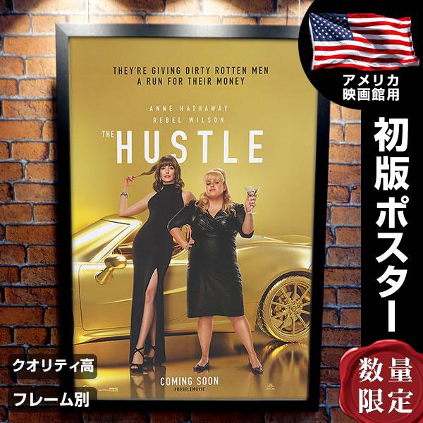 【映画ポスター】 ザ・ハッスル フレーム別 アンハサウェイ The Hustle /おしゃれ デザイン インテリア アート /ADV-両面 オリジナルポスター