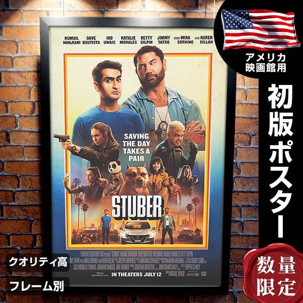【映画ポスター】 STUBER ストゥーバー フレーム別 デイブバウティスタ /おしゃれ デザイン インテリア アート /REG-両面 オリジナルポスター