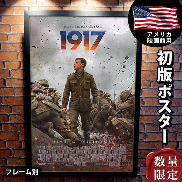 【映画ポスター】 1917 命をかけた伝令 /デザイン インテリア アート おしゃれ フレーム別 約69×102cm /REG-両面 オリジナルポスター