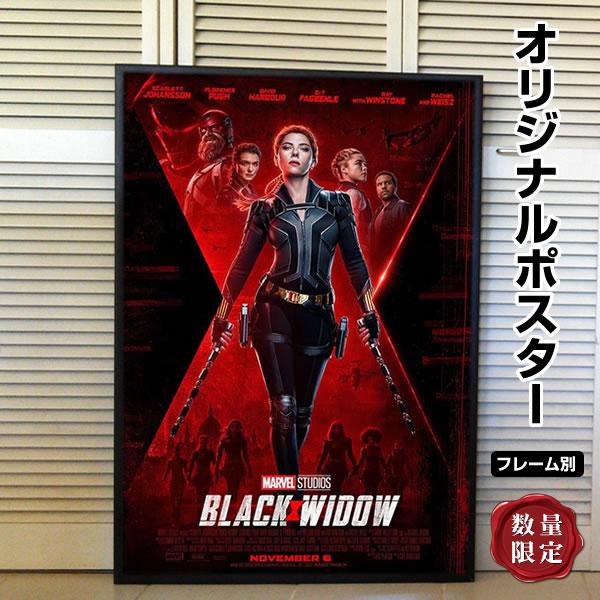 【映画ポスター】 ブラックウィドウ グッズ /アメコミ デザイン インテリア アート おしゃれ フレーム別 約69×102cm /REG-両面 /Black Widow オリジナルポスター