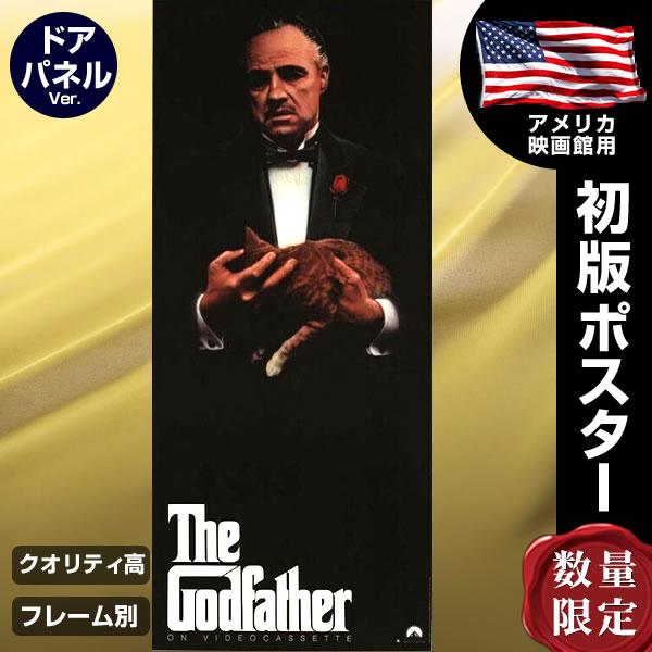【映画ポスター】 ゴッドファーザー グッズ /フレーム別 デザイン おしゃれ 約40.6×96.5cm /DVD ビデオ ドアパネル版 片面 /The Godfather オリジナルポスター