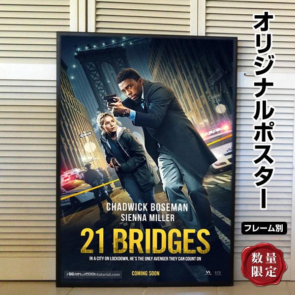 【映画ポスター】 21 Bridges /おしゃれ デザイン インテリア アート フレーム別 /チャドウィックボーズマン /片面 約69×99cm オリジナルポスター