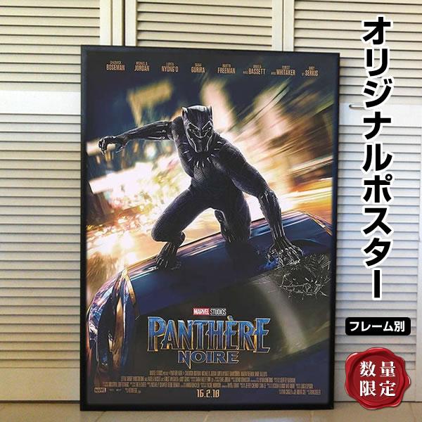 【映画ポスター】 ブラックパンサー グッズ /デザイン おしゃれ マーベル アメコミ インテリア アート フレーム別 Black Panther /French REG-両面 オリジナルポスター