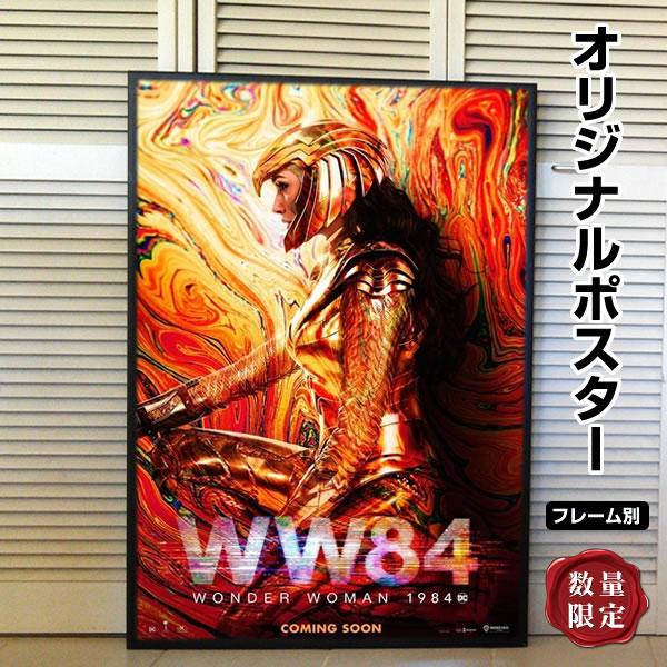 【映画ポスター】 ワンダーウーマン 1984 グッズ Wonder Woman /マーベル アメコミ インテリア デザイン おしゃれ フレーム別 約69×102cm /2nd ADV-両面 オリジナルポスター